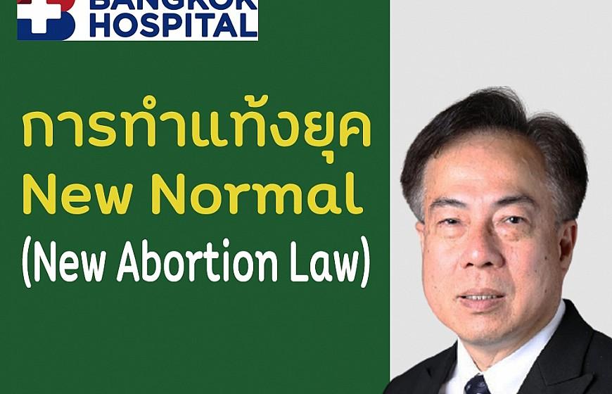 การทำแท้งยุค New Normal (New Abortion Law)