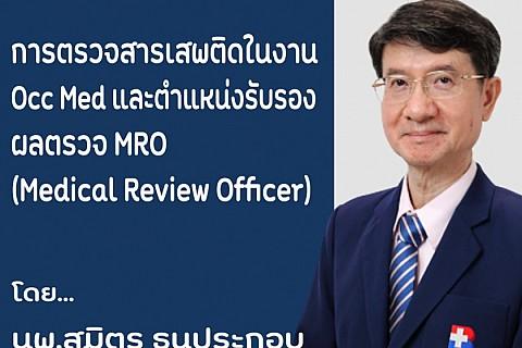 การตรวจสารเสพติดในงาน occ med และตำแหน่งรับรองผลตรวจ MRO (Medical Review Officer)