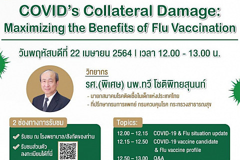 COVID\'s Collateral Damage: Maximizing the Benefit of Flu Vaccination