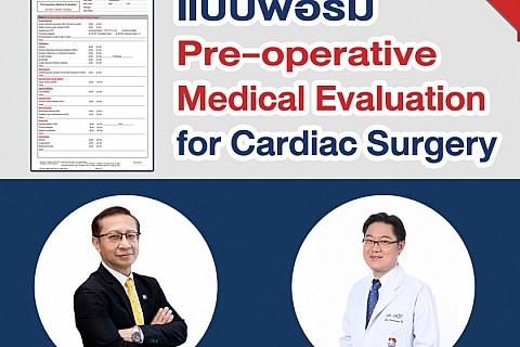 แบบฟอร์ม Pre-operative Medical Evaluation for Cardiac Surgery