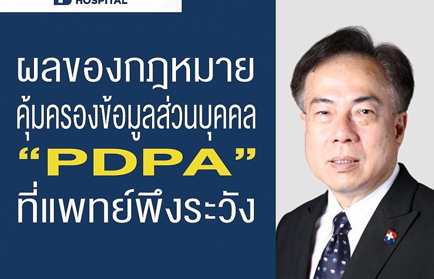 ผลของกฎหมายคุ้มครองข้อมูลส่วนบุคคล (PDPA) ที่แพทย์พึงระวัง