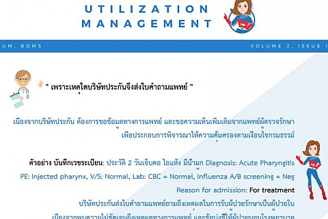 UM Newsletter Vol.2 Issue 1
