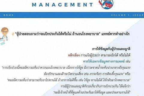 UM Newsletter Vol.1 Issue 2