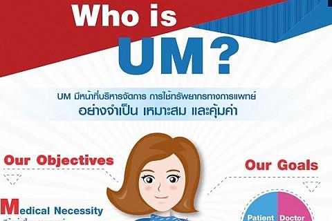 UM Poster