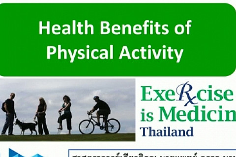 (Healty Living) Panel Discussion-Exercise for Healthy Living Exercise is Medicine - The Evidence ;ศ.เกียรติคุณ นพ.อรรถ นานา