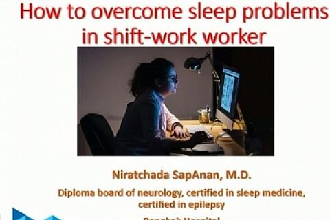 (Healty Living) Unhealthy Living How to Overcome Sleep Problems in Shift-Work - Work :พญ. ณิรัชดา ทรัพย์อนันต์