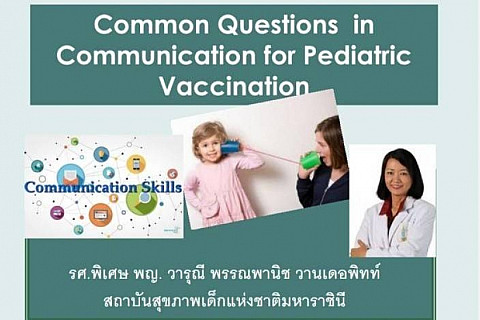 B+ Pediatric Network Academic Club : Common Questions in Communication for Pediatric Vaccination