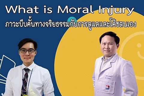 What is Moral Injury ภาวะบีบคั้นทางจริยธรรมกับการดูแลและโค้ชตนเอง
