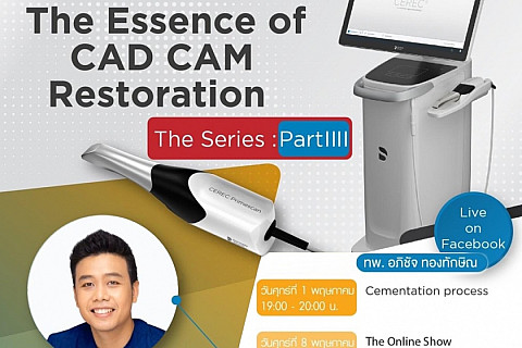 The Essence of CAD CAM Restoration - The Series (EP4)